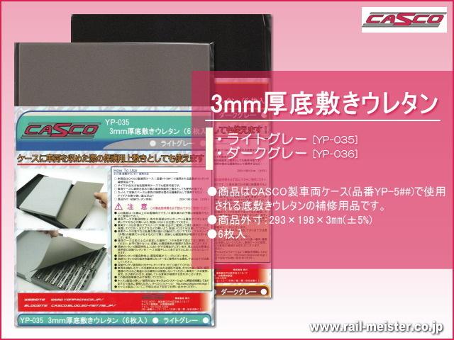 CASCO 3mm厚底敷きウレタン[YP-035/YP-036]