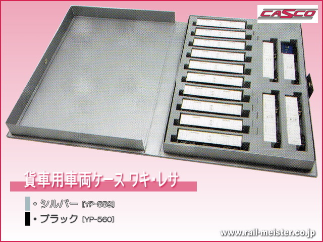 CASCO 貨車用車両ケース ワキ・レサ[YP-559/YP-560]