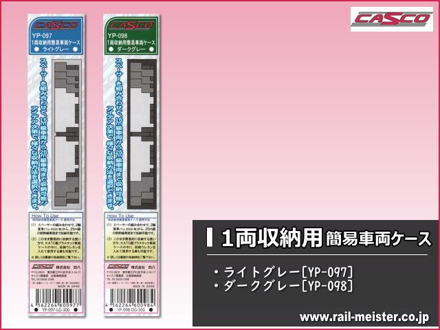 CASCO 1両収納用簡易車両ケース[YP-097/YP-098]