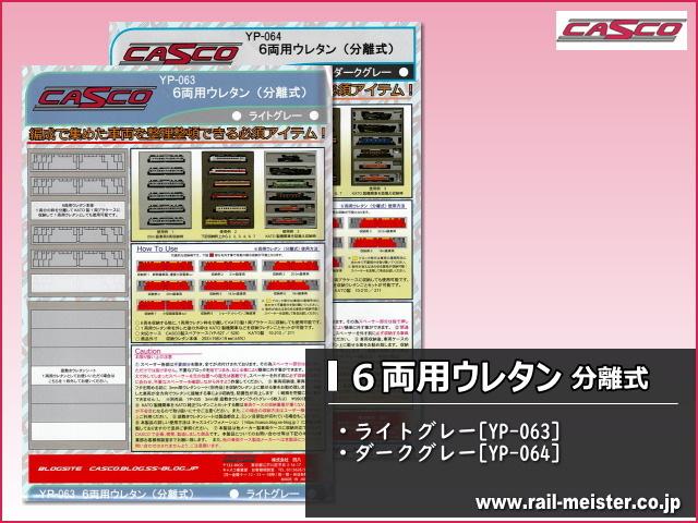 CASCO 6両用ウレタン(分離式)[YP-063/YP-064]