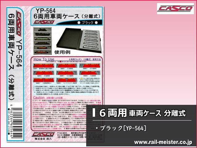 CASCO 6両用車両ケース(分離式) ブラック[YP-564]