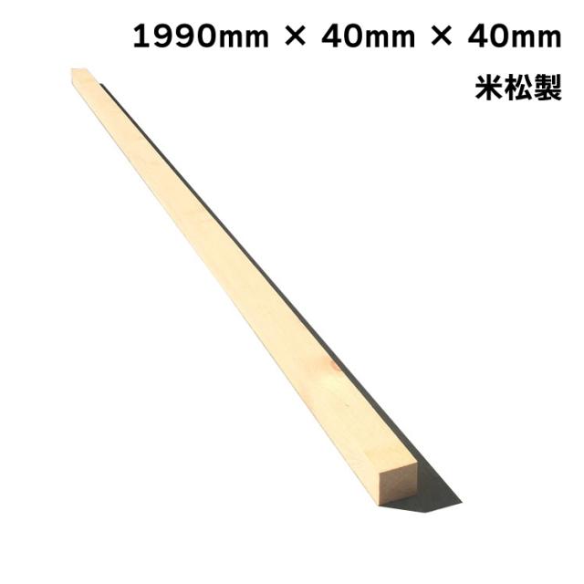 芯材 アイウッドラティスポスト中空タイプ用 1990mm×40mm角 米ツガ製