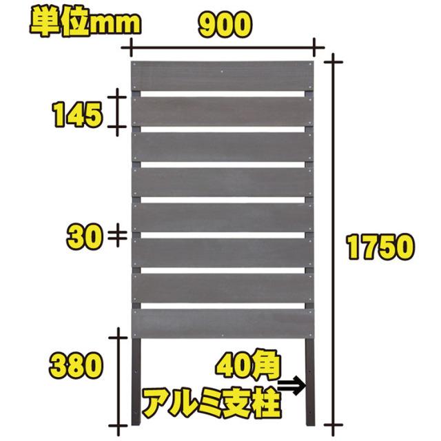 [アイウッド]ボーダーフェンス一体型 B1759  幅900 X 高さ1750