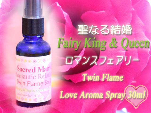 聖なる結婚ロマンチックツインフレームソウルメイト妖精の王と女王様アロマスプレー30ml
