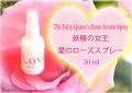 妖精の女王ディーバ愛のローズアロマスプレー30ml(The Fairy Queen's Rose Aroma Spray)