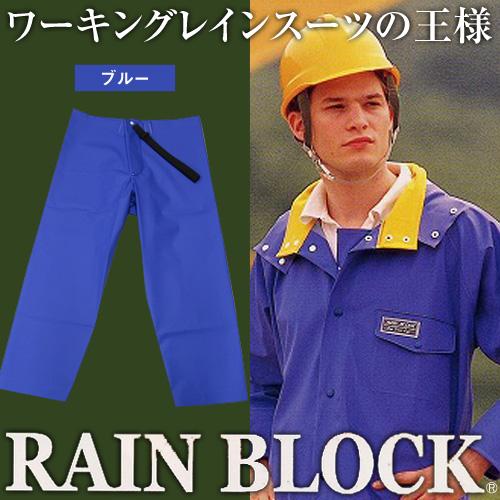 レインブロック パンツ ブルー