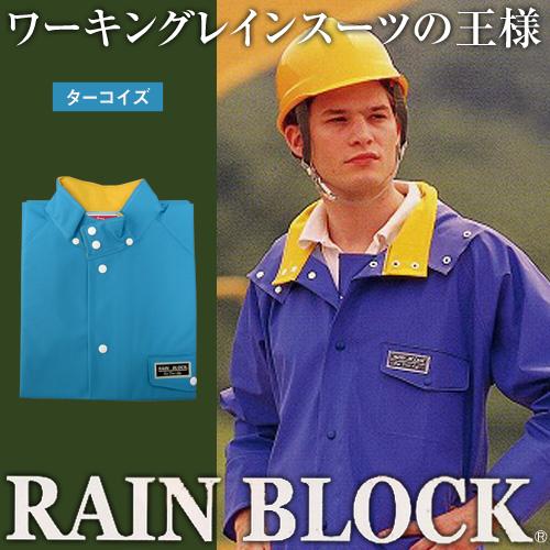 レインブロック ジャケット ターコイズ
