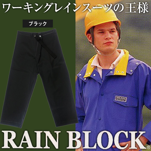 レインブロック パンツ ブラック