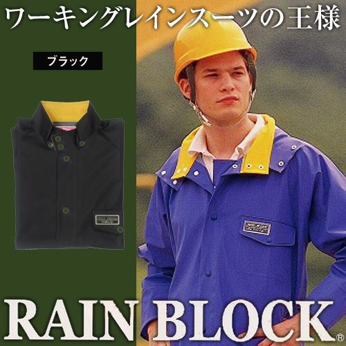 レインブロック ジャケット ブラック