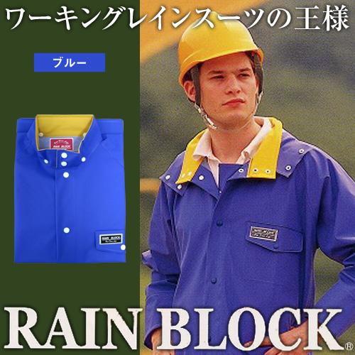 レインブロック ジャケット ブルー