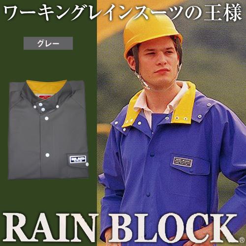レインブロック ジャケット グレー