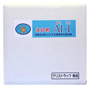 えひめAI-1 20リットル【グリストラップ専用】<送料無料>※但し北海道・沖縄の方は一律500円