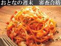 生パスタ パールモッツァレラとパルミジャーノチーズのトマトソース 通販 お取り寄せ