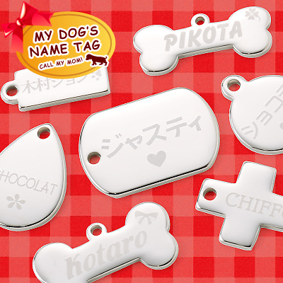 ラロック 犬 迷子札 お名前入り 愛犬のお名前、連絡先などを迷子札へ刻印 ステンレス製で丈夫、錆び汚れに強い! 名入れ刻印無料