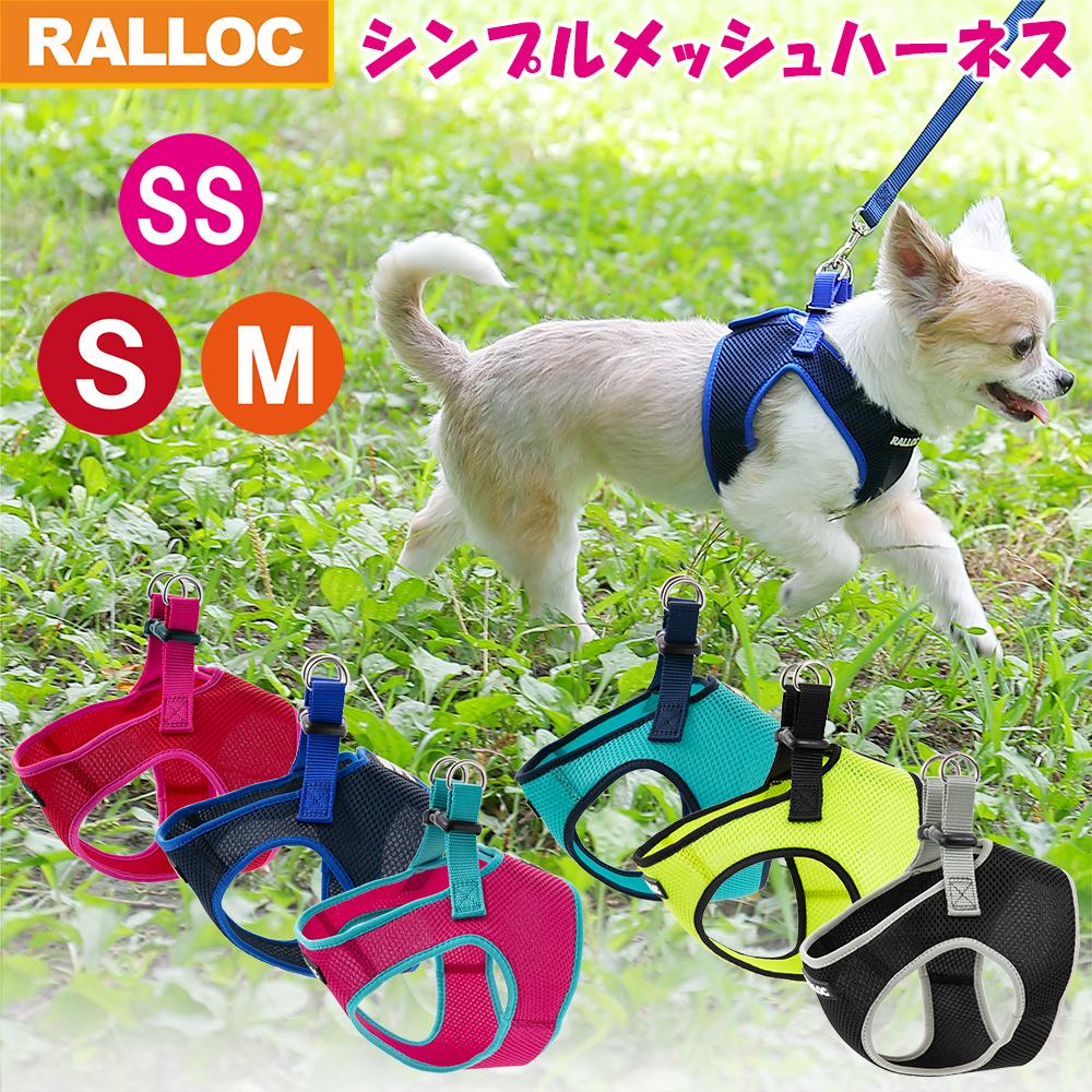 【メール便のみ送料無料】 ラロック シンプルメッシュハーネス SS・S・Mサイズ 超小型犬用ハーネス (メール便可 ギフト包装可 リードは別売)