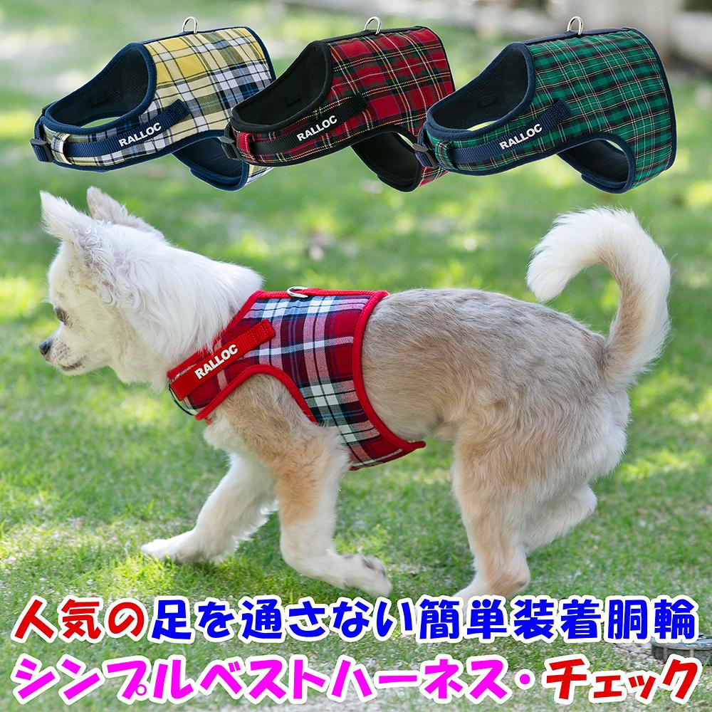 【メール便のみ送料無料】 ラロック シンプルベストハーネス チェック 超小型犬用・小型犬用ハーネス (メール便可 ギフト包装可 リードは別売) (入荷予定:2021年5~6月頃)