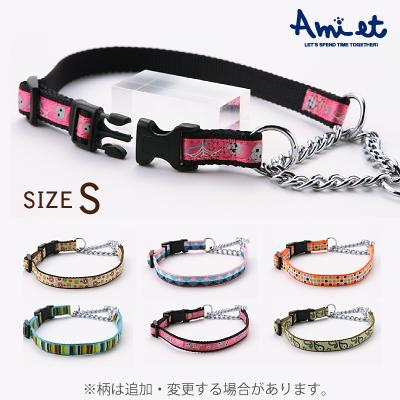 小型犬用ハーフチェーン ラロック アミット バックル付きの装着しやすいハーフチェーンカラー Sサイズ しつけ首輪
