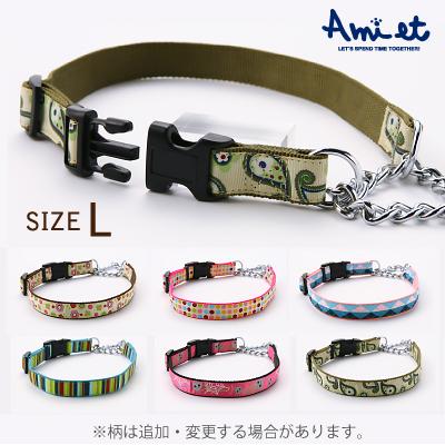 大型犬用ハーフチェーン ラロック アミット バックル付きの装着しやすいハーフチェーンカラー Lサイズ しつけ首輪