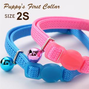 ラロック 【パピー犬用】首輪に慣らすための簡単着脱首輪 2Sサイズ