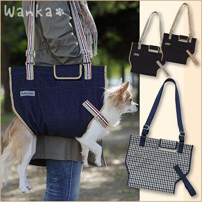 ラロック ワンちゃんのための担架式プチキャリー ワンカ ペット用・犬用キャリーバッグ 介護用品 介助用品
