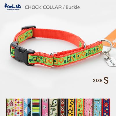 小型犬用ハーフチョーク ラロック アミット ハーフチョークカラー バックル付き Sサイズ しつけ首輪