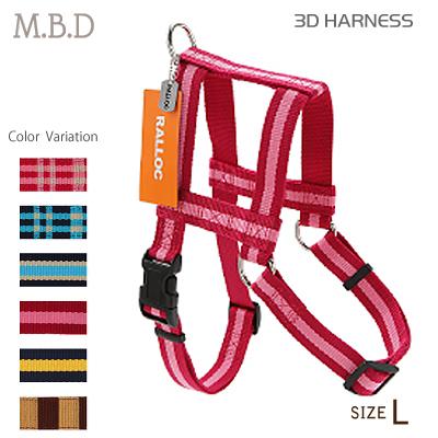 ラロック MBD スリーディ ハーネス Lサイズ 大型犬用ハーネス