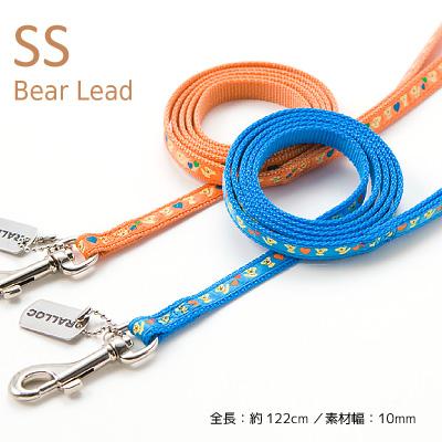 ラロック ベアーリード SSサイズ 超小型犬用リード