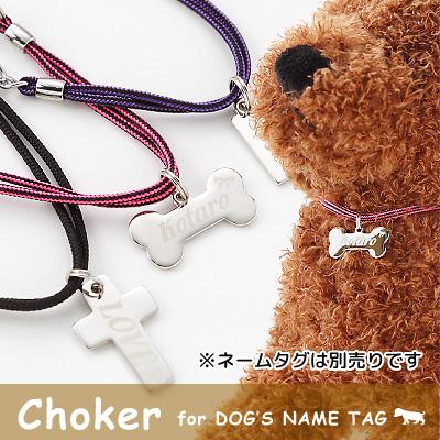 ラロック ネームタグ用チョーカー 当店人気の愛犬用 迷子札(別売)などがとりつけられるチョーカー