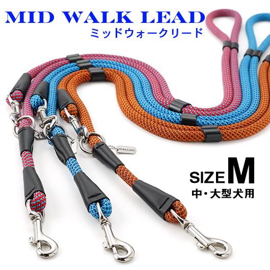 ラロック ミッドウォークリード Mサイズ 中・大型犬用リード 二頭引きリードとしても使える多機能リード