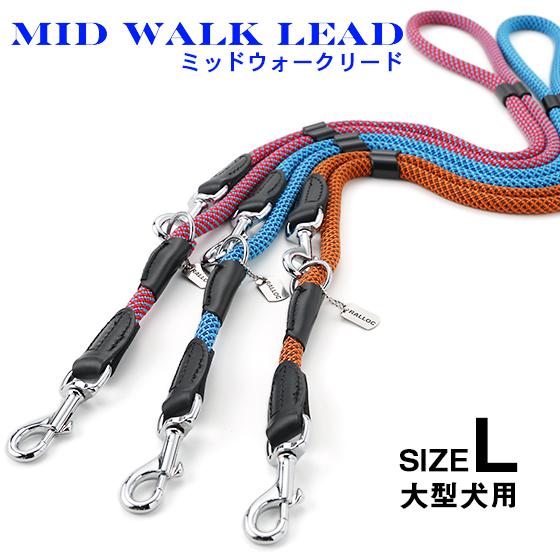 ラロック ミッドウォークリード Lサイズ 大型犬用リード 二頭引きリードとしても使える多機能リード