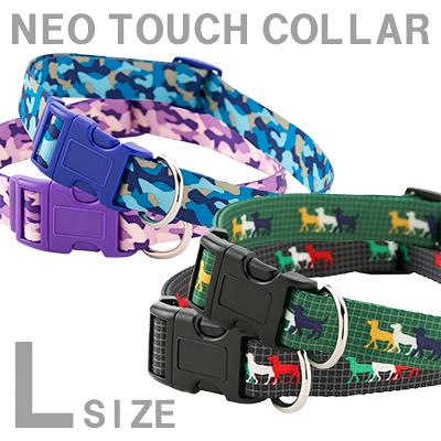 ラロック ネオタッチカラー Lサイズ 大型犬用首輪