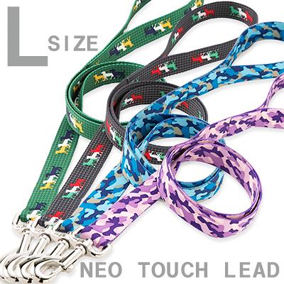 ラロック ネオタッチリード Lサイズ 大型犬用リード