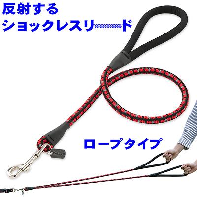 ラロック 反射するショックレスリード ロープタイプ 小・中型犬用リード