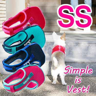 【メール便のみ送料無料】 ラロック シンプルベストハーネス SSサイズ 超小型犬用ハーネス (メール便可 ギフト包装可 リードは別売)