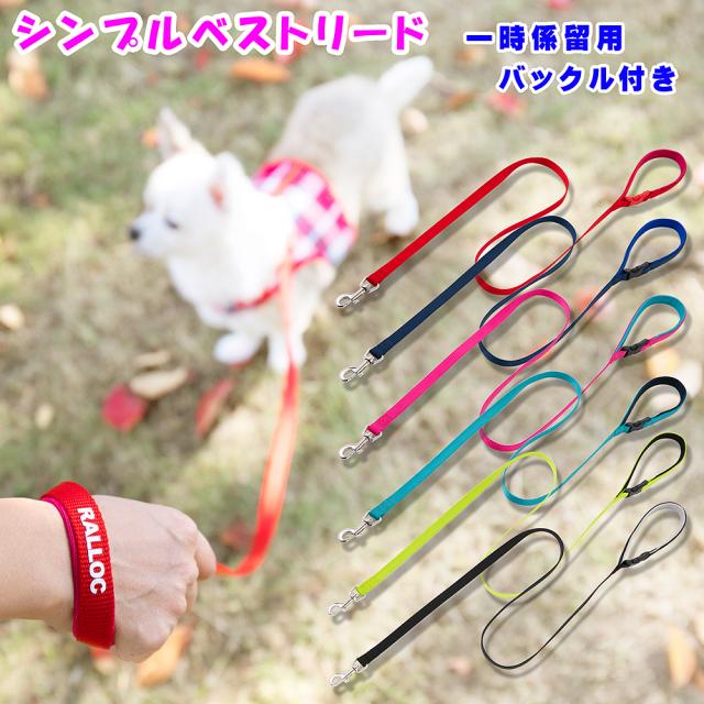 ラロック シンプルベストリード 超小型犬用・小型犬用リード