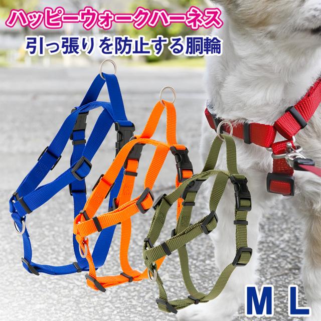 【引っ張り防止】 ラロック ハッピーウォークハーネス M・Lサイズ 愛犬の引っ張りを止めるトレーニングハーネス (メール便可 ギフト包装可)