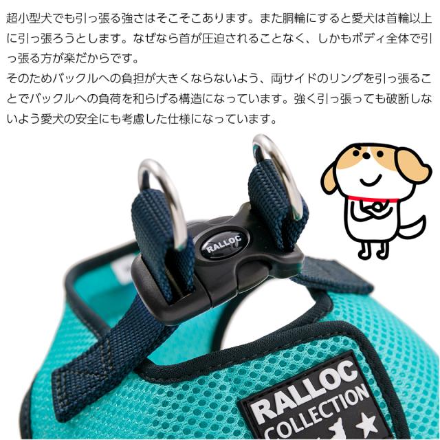 ラロック シンプルメッシュハーネス 犬用胴輪 装着方法 写真 その2