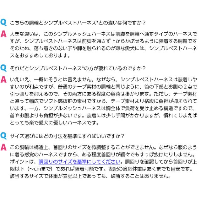 ラロック シンプルメッシュハーネス 犬用胴輪 ピンク 着用写真