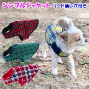【メール便のみ送料無料】 ラロック シンプルジャケット チェック SS・Sサイズ 小型犬用 ドッグウェア (メール便可)
