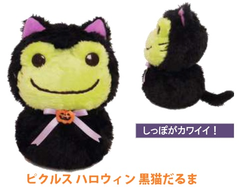 ●かえるのピクルス●ハロウィン●黒猫だるま●