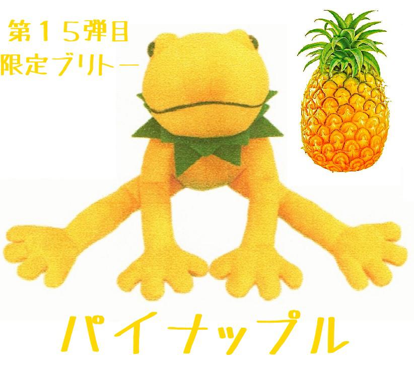 ●2018限定ブリトーS●パイナップル●カエル ぬいぐるみ●