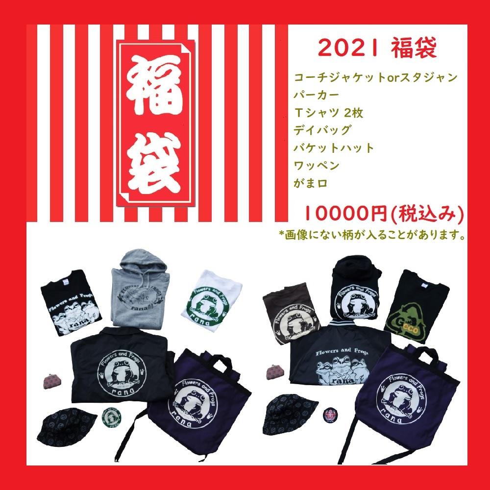 【予約】2021数量限定ranaオリジナル商品福袋