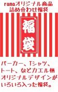 【予約】数量限定ranaオリジナル商品福袋