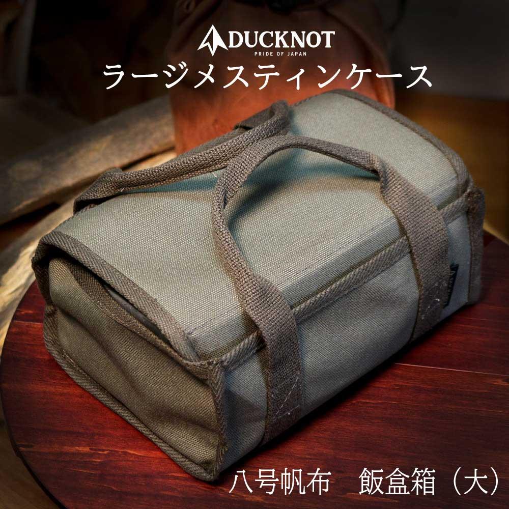 <送料無料>ダックノット(Ducknot)八号帆布 飯盒箱<大>(ラージメスティンケース)