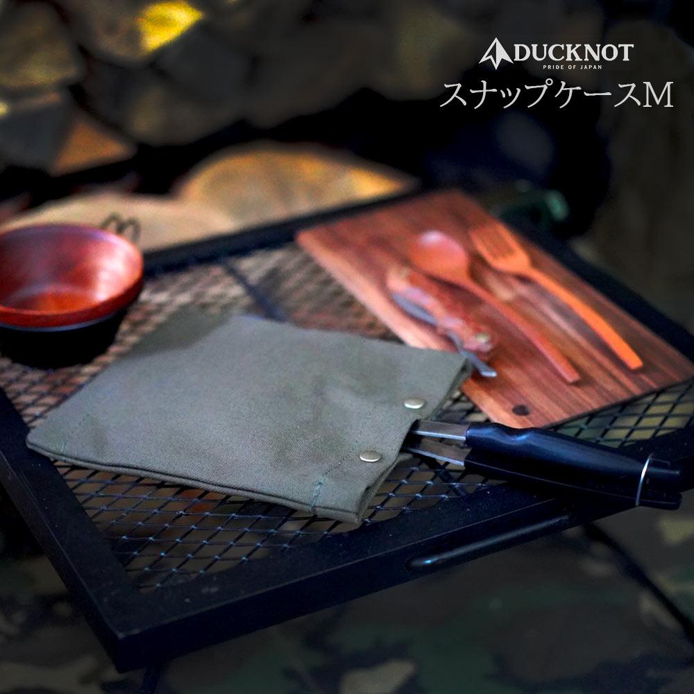 <送料無料>ダックノット(DUCKNOT) スナップケースM
