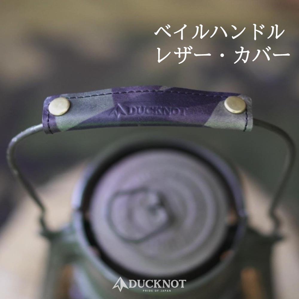 ダックノット(Ducknot) ベイルハンドルレザーカバー