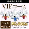 【VIP】胡蝶蘭の定期便3ヶ月 一括お支払い