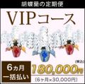 【VIP】胡蝶蘭の定期便6ヶ月 一括お支払い