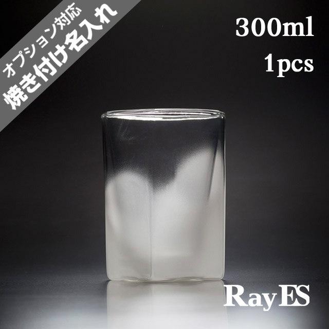 フロスト 曇り ビール ビアグラス アイスコーヒー 400ml rayes レイエス ダブルウォールグラス