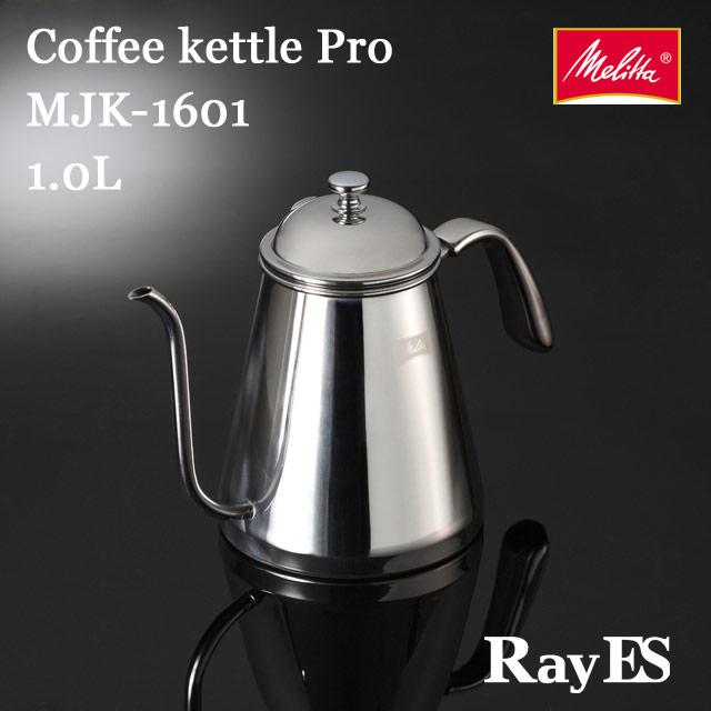 ケトル 細口 ドリップ メリタ 珈琲 コーヒー melitta coffee rayes レイエス スクエア ダブルウォールグラス